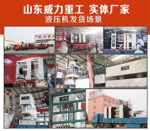 500吨框式液压机厂家发货